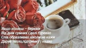 Якщо кохаєш....