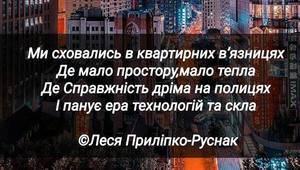 В ПОЛОНІ КВАРТИРНИХ В'ЯЗНИЦЬ