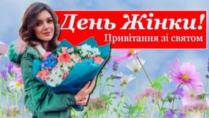 ДЕНЬ ЖІНКИ 💐 Привітання з 8 березня.