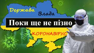 Поки ще не пізно | вірш на тему: коронавірус та Україна