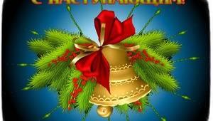 За Старый Новый Год и Мир!